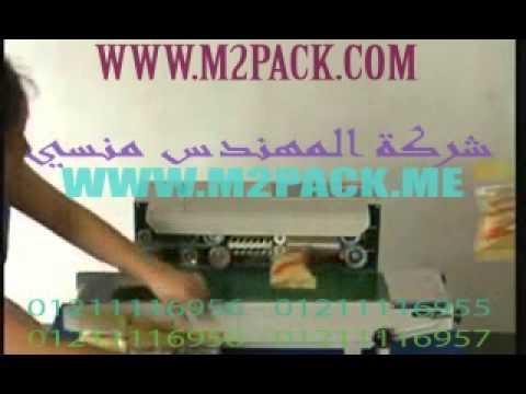 ماكينة لحام مستمر لاكياس البنبون و الفول السودانى موديل ام توباك 301 مار…