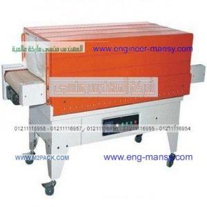 آلة تغليف بنظام الشد الحراري الشرينك من شركة المهندس منسي ام توباك