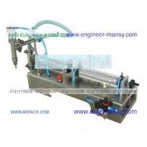 آلة تعبئة لعبوات بلاستيكية أو معدنية للمواد السائلة بالنظام الحجمي