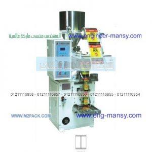 آلة تعبئة وتغليف حجمية اتوماتيكيا لتعبئة الملح مع سير من شركة المهندس منسى