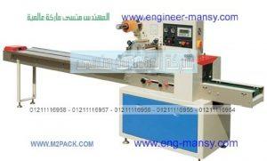 آلة تغليف أفقية صناعة مصرية ام توباك للصناعات الهندسية