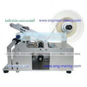 آلة لصق الليبل هذه الآلة مناسبة لعبوات الكونسروة الشامبو العسل الزيوت الأدوية