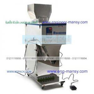 ماكينة تعبئة الارز والسكر وجميع انواع الحبوب والبقوليات