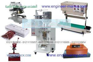 ماكينة تغليف المنتجات فى مصر