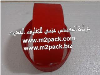 سيور ناقلة للحركة ذات اللون الآحمر مقدم لكم من شركة المهندس منسي للتغليف الحديث و الصناعات الهندسيه – ام تو باك :