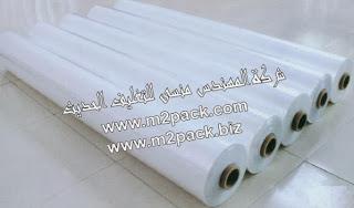 رولات بلاستيك للتغليف في شتي الانواع الغذائية و الصناعية من شركة المهندس منسي للتغليف الحديث M2Pack.com