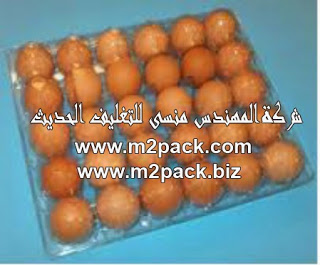 أطباق تعبئة وتغليف البيض مقدمة من شركة المهندس منسي للتغليف الحديث ام تو باك
