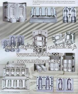 تصنيع اسطمبات البلاستيك المختلفة و المتنوعة من شركة المهندس منسي للتغليف الحديث و الصناعات الهندسية ام توباك