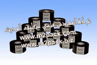 رولات الحبر الحرارية التي نقدمها نحن شركة المهندس منسي للتغليف الحديث M2Pack.com