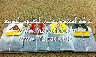 باكت شاى فتله من إنتاج شركة المهندس منسي للتغليف الحديث M2Pack.com